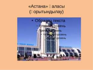 «Астана» қаласы (қорытындылау)