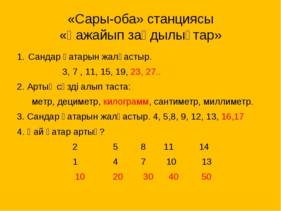 «Сары-оба» станциясы «Ғажайып заңдылықтар» Сандар қатарын жалғастыр. 3, 7 , 1...