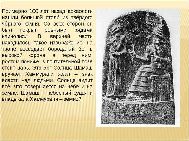 Примерно 100 лет назад археологи нашли большой столб из твёрдого чёрного камн...
