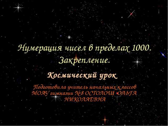 Подготовила учитель начальных классов МОАУ гимназии № 8 ОСТОЛОШ ОЛЬГА НИКОЛАЕ...