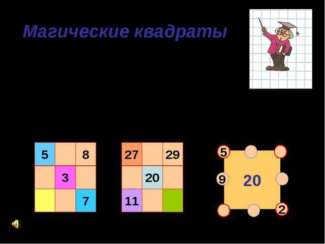 Магические квадраты 20