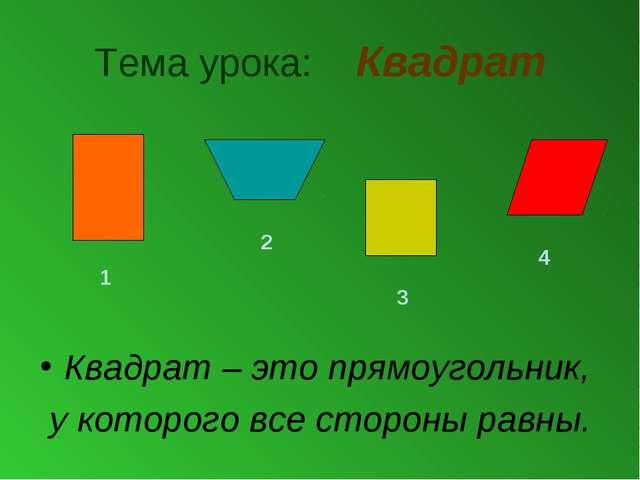 Тема урока: Квадрат Квадрат – это прямоугольник, у которого все стороны равны...