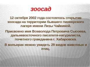 зоосад 12 октября 2002 года состоялось открытие зоосада на территории бывшег