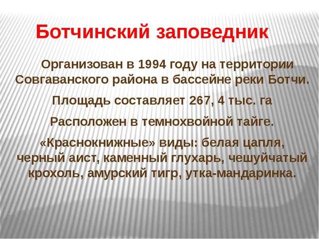 Ботчинский заповедник Организован в 1994 году на территории Совгаванского ра...