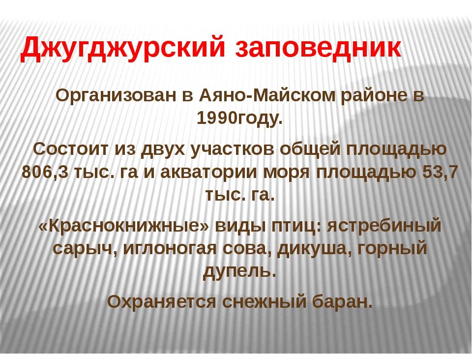 Джугджурский заповедник Организован в Аяно-Майском районе в 1990году. Состоит...