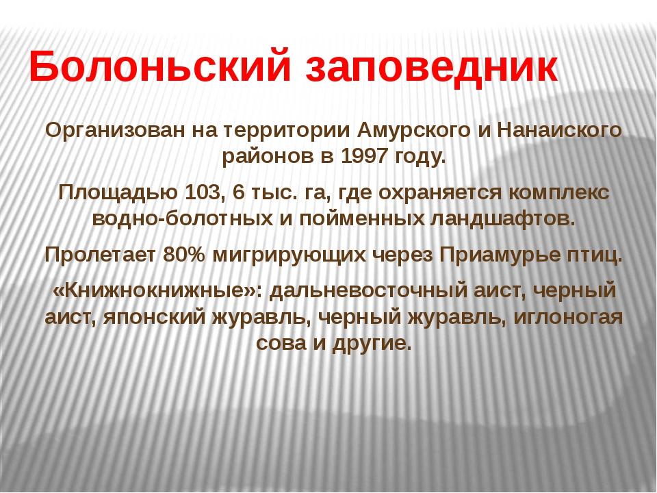 Болоньский заповедник Организован на территории Амурского и Нанаиского районо...