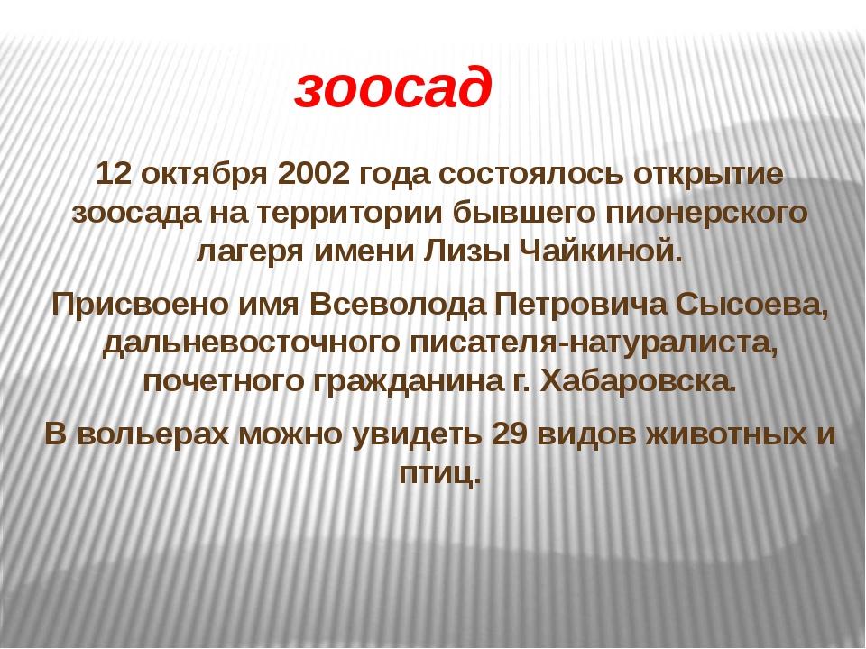 зоосад 12 октября 2002 года состоялось открытие зоосада на территории бывшег...