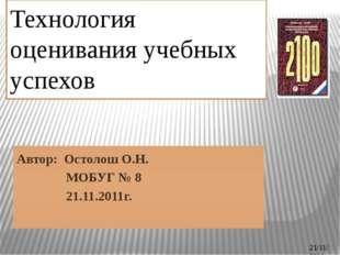 Технология оценивания учебных успехов Автор: Остолош О.Н. МОБУГ № 8 21.11.201