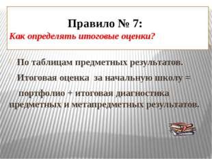 Правило № 7: Как определять итоговые оценки? По таблицам предметных результа
