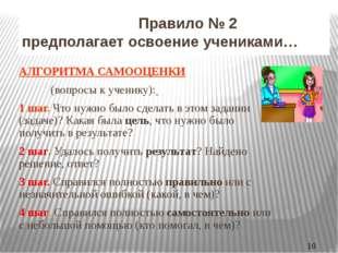 Правило № 2 предполагает освоение учениками… АЛГОРИТМА САМООЦЕНКИ (вопросы к