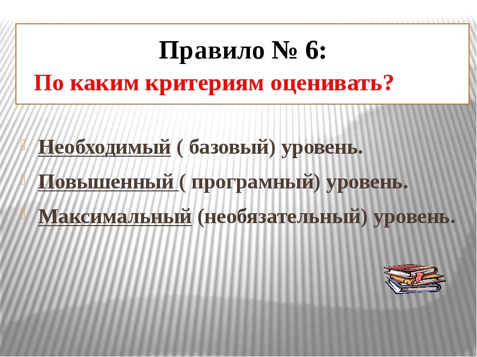 Правило № 6: По каким критериям оценивать? Необходимый ( базовый) уровень. П...