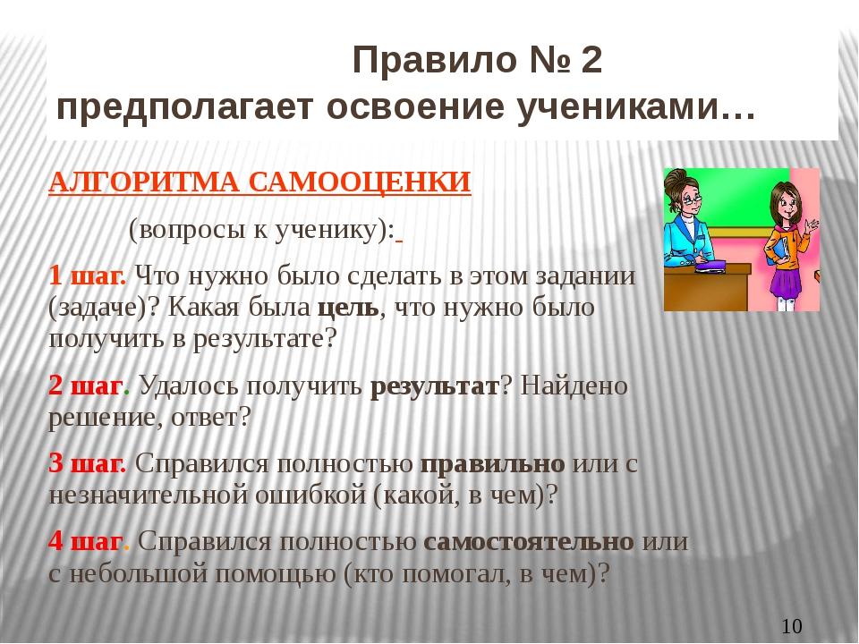 Правило № 2 предполагает освоение учениками… АЛГОРИТМА САМООЦЕНКИ (вопросы к...