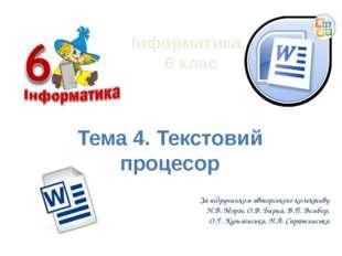 Інформатика. 6 клас Тема 4. Текстовий процесор За підручником авторського кол