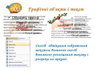 """Графічні об'єкти і текст Учитель інформатики ВРГ """"Інтелект"""" Соболь-Хоменко С."""