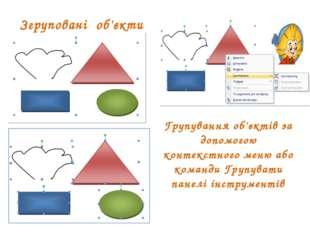 Згруповані об'єкти Групування об'єктів за допомогою контекстного меню або ком
