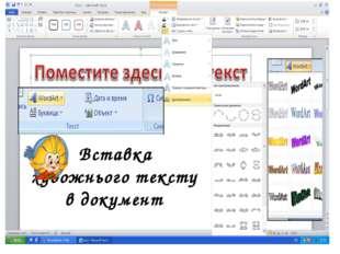 "Учитель інформатики ВРГ ""Інтелект"" Соболь-Хоменко С.В. Вставка художнього те"