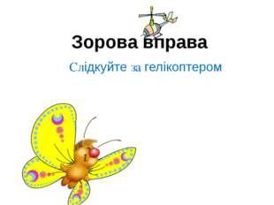 """Слідкуйте за гелікоптером Зорова вправа Учитель інформатики ВРГ """"Інтелект"""" Со"""