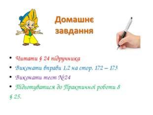 Читати § 24 підручника Виконати вправи 1,2 на стор. 172 – 173 Виконати тест №