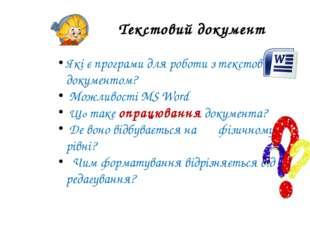 """Учитель інформатики ВРГ """"Інтелект"""" Соболь-Хоменко С.В. Які є програми для роб"""