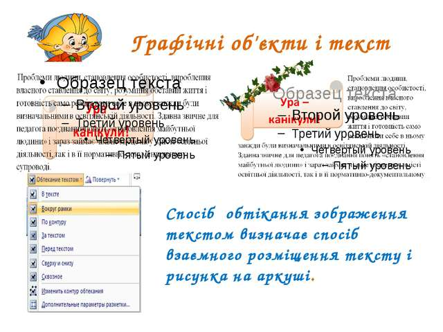 """Графічні об'єкти і текст Учитель інформатики ВРГ """"Інтелект"""" Соболь-Хоменко С...."""