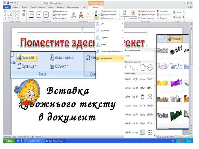 "Учитель інформатики ВРГ ""Інтелект"" Соболь-Хоменко С.В. Вставка художнього те..."