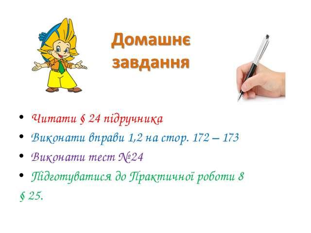 Читати § 24 підручника Виконати вправи 1,2 на стор. 172 – 173 Виконати тест №...