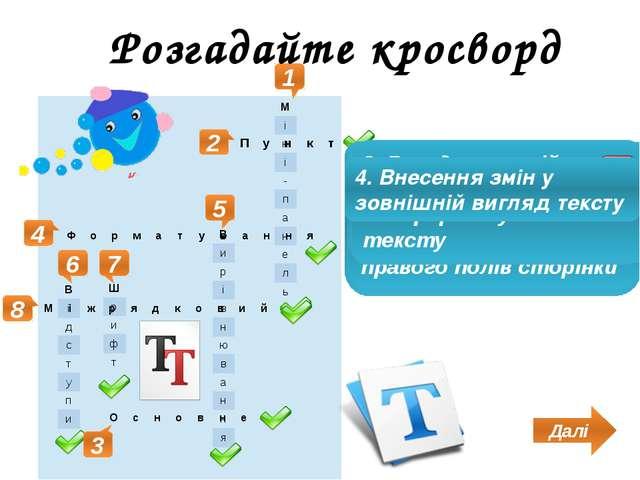 1 1. Панель, яка відображається поруч з виділеним текстом 2 2. Одиниця вимірю...