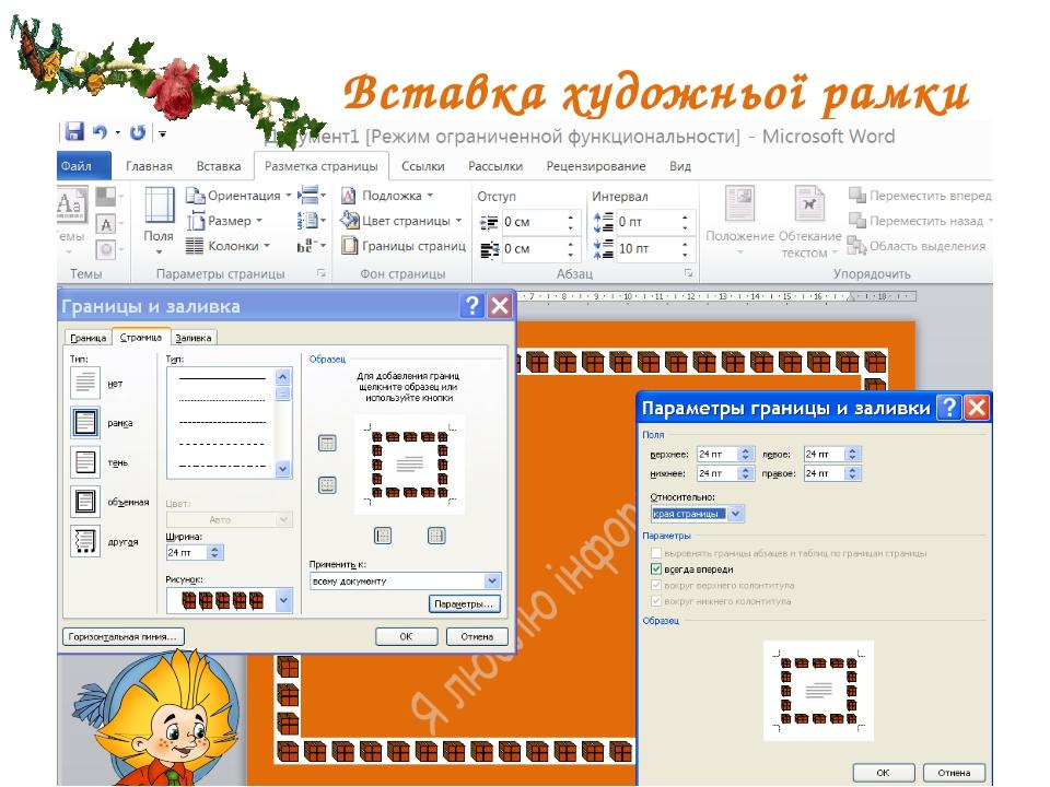 "Учитель інформатики ВРГ ""Інтелект"" Соболь-Хоменко С.В. Вставка художньої рамки"