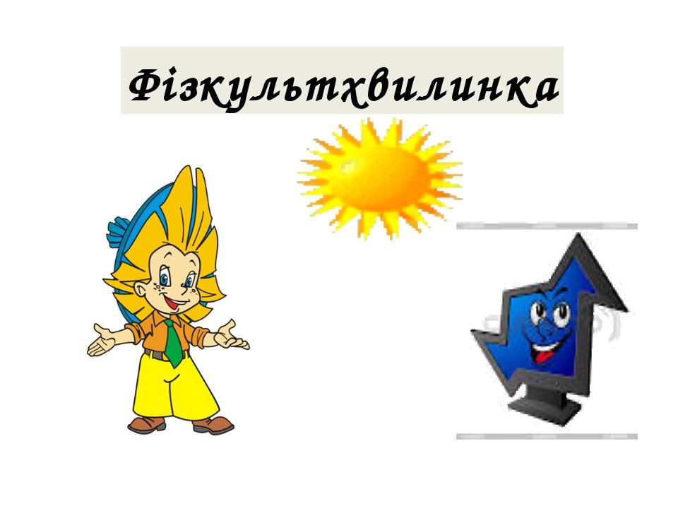 """Фізкультхвилинка Учитель інформатики ВРГ """"Інтелект"""" Соболь-Хоменко С.В."""