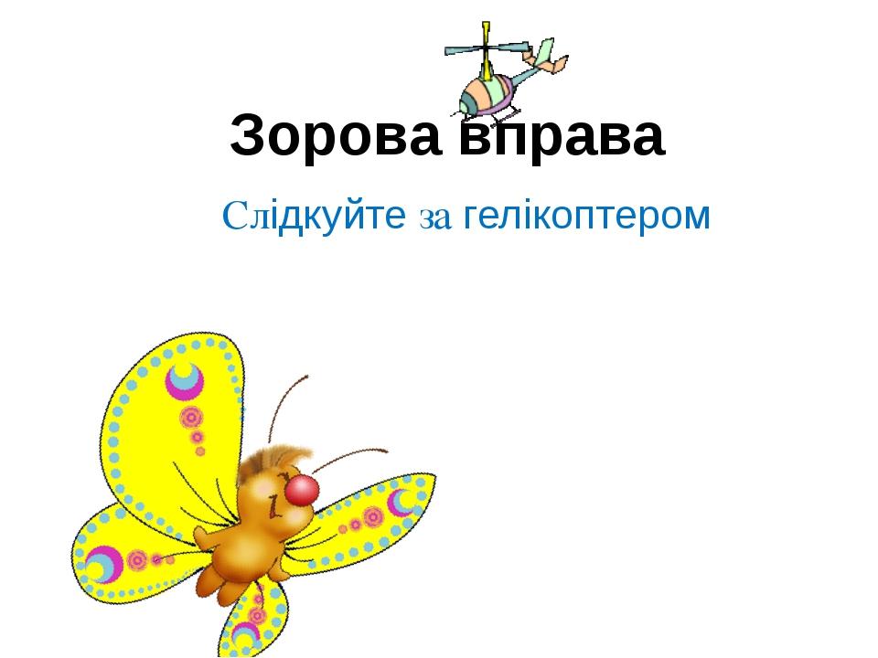 """Слідкуйте за гелікоптером Зорова вправа Учитель інформатики ВРГ """"Інтелект"""" Со..."""