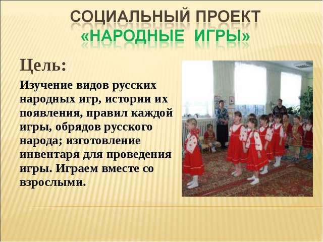 Цель: Изучение видов русских народных игр, истории их появления, правил каждо...