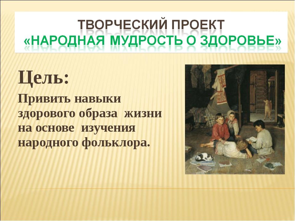 Цель: Привить навыки здорового образа жизни на основе изучения народного фоль...