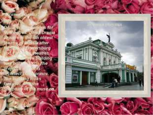 Drama Theatre. Omsk is also famous for its theatres. Omsk Drama Theatre is th