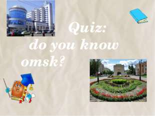 Quiz: do you know omsk?