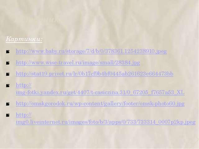 Источники: Картинки: http://www.baby.ru/storage/7/d/b/0/378361.1254238910.jpe...
