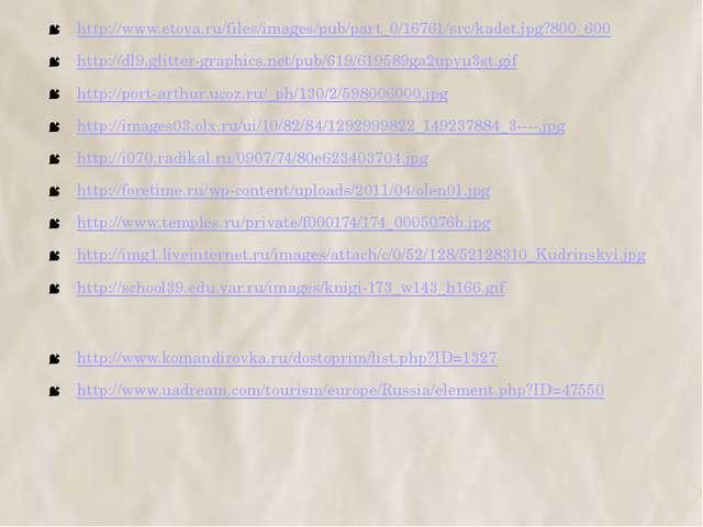 http://www.etoya.ru/files/images/pub/part_0/16761/src/kadet.jpg?800_600 http...