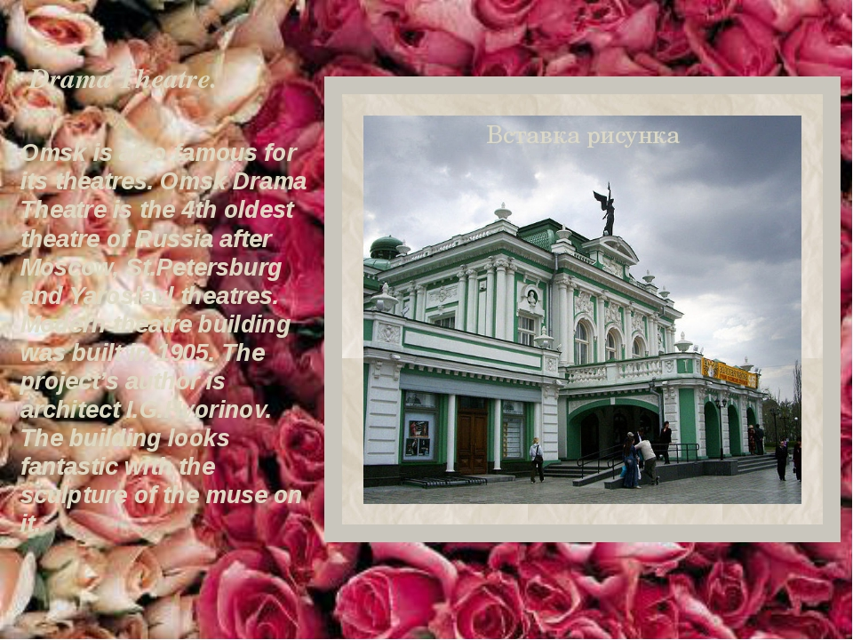 Drama Theatre. Omsk is also famous for its theatres. Omsk Drama Theatre is th...