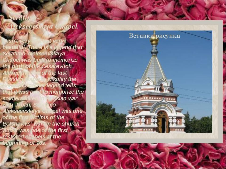 Serafimo-Alekseevskaya Chapel. It isn't very big, but very beautiful. There i...