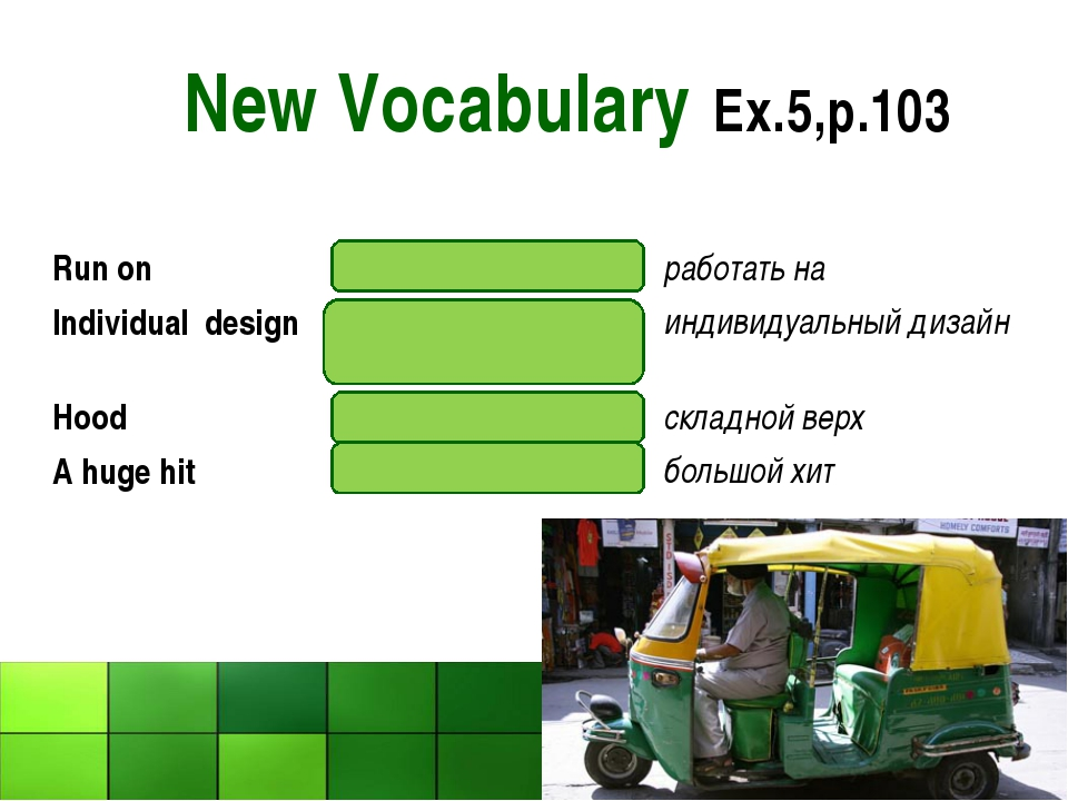 New Vocabulary Ex.5,p.103 Run onare powered byработать на Individual desig...