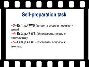 Self-preparation task «3»-Ex.1. р.47WB (вставить слова и перевести текст) «4»