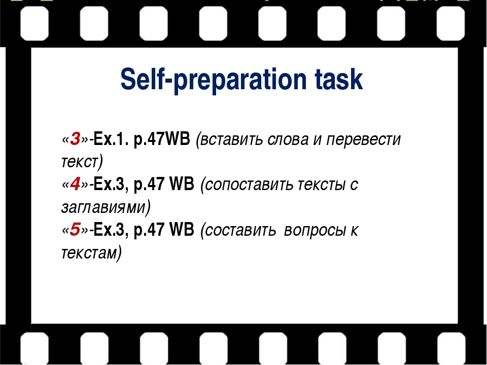 Self-preparation task «3»-Ex.1. р.47WB (вставить слова и перевести текст) «4»...
