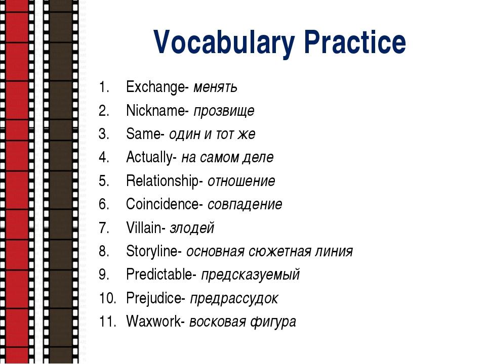 Vocabulary Practice Exchange- менять Nickname- прозвище Same- один и тот же A...