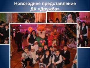Новогоднее представление ДК «Дружба».