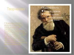 Творчество У Короленко почти все рассказы создавались на основе виденного или