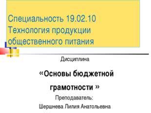 Специальность 19.02.10 Технология продукции общественного питания Дисциплина