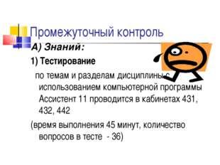 Промежуточный контроль А) Знаний: 1) Тестирование по темам и разделам дисципл