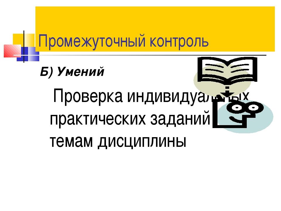 Промежуточный контроль Б) Умений Проверка индивидуальных практических заданий...