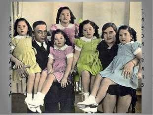 Когда Эмили, Мари, Сесиль, Аннет, Ивонн исполнилось девять лет, власти решил