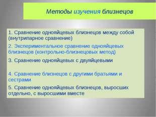 Методы изучения близнецов 1. Сравнениеоднояйцевыхблизнецов между собой (внутр