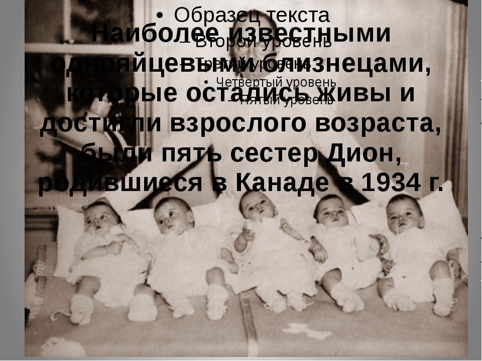 Наиболее известными однояйцевыми близнецами, которые остались живы и достигли...